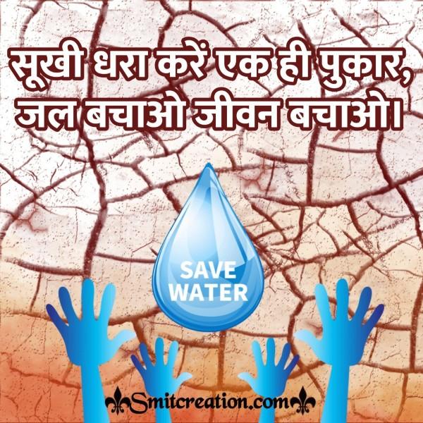 Save Water Save Life In Hindi