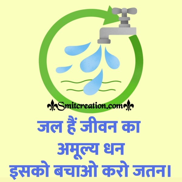 Water Conservation Hindi Slogan