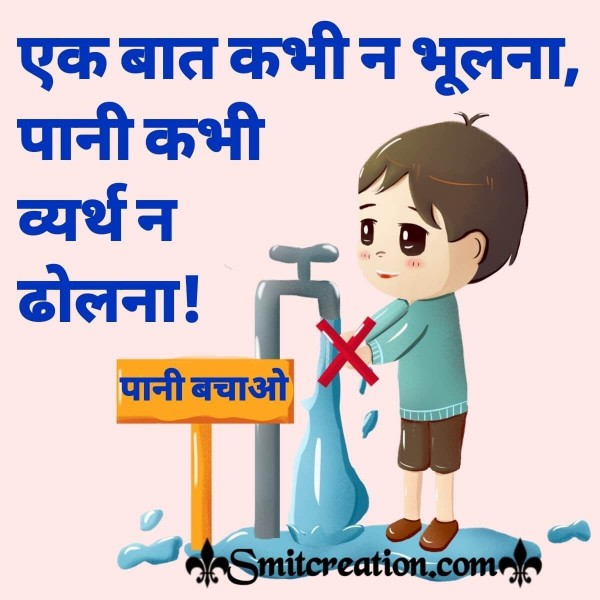 Save Water Hindi Slogan For Children