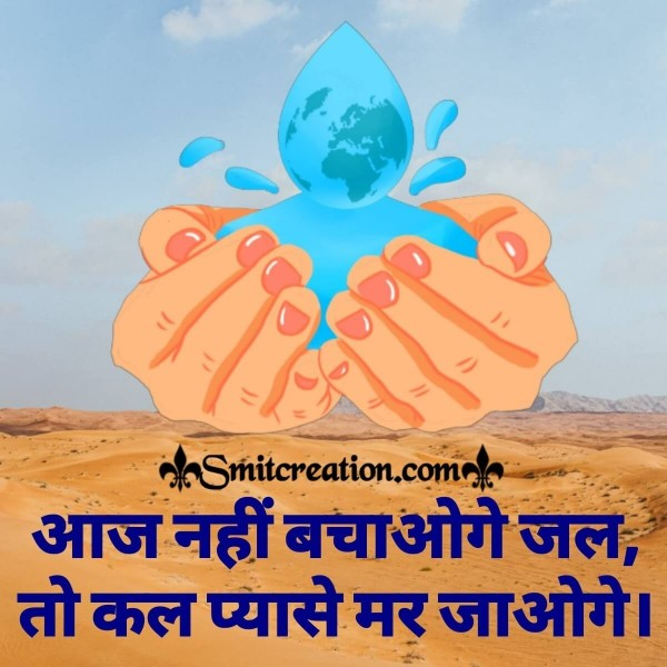 Save Water Hindi Slogan For Whatsapp