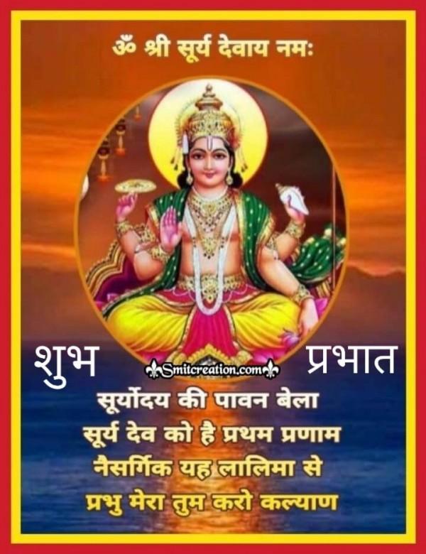 Shubh Prabhat Om Shri Surya Devay Namah