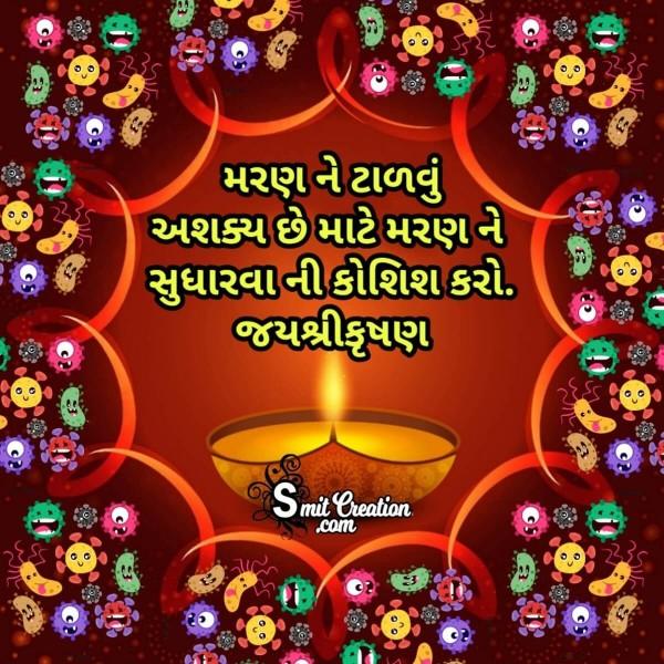 Maran Ne Sudharvani Koshish Karo