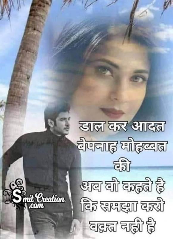 Dalkar Aadat Bepanah Mohabbat Ki
