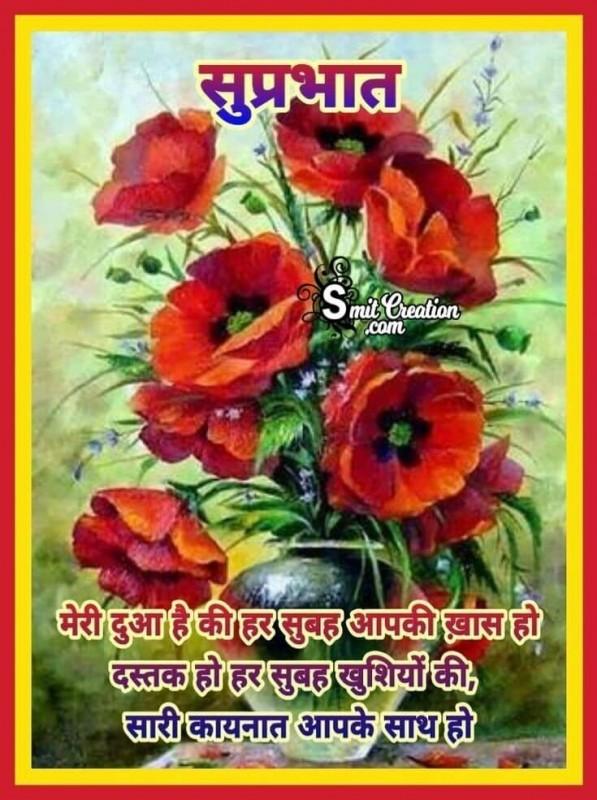 Suprabhat Meri Dua Hai Har Subah Aapki Khas Ho
