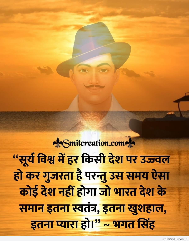 Shaheed Bhagat Singh Hindi Quote Smitcreation Com