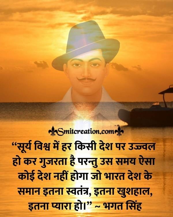 Shaheed Bhagat Singh Hindi Quote