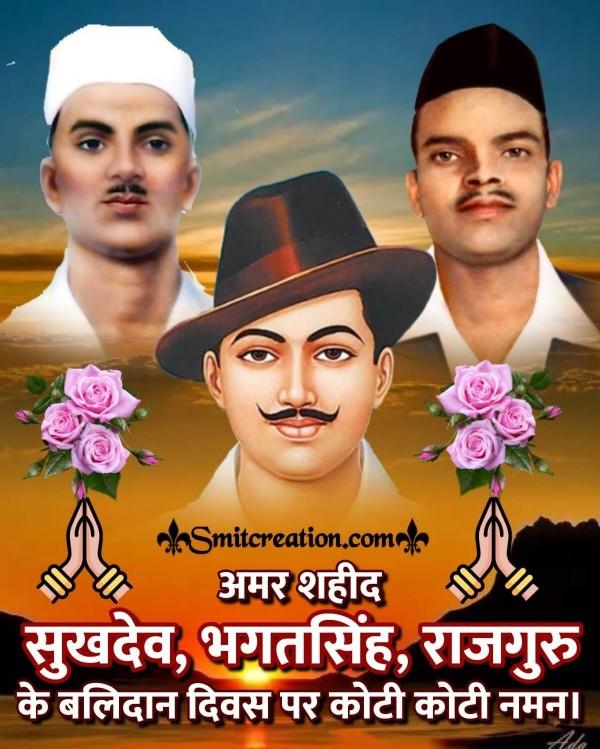 Amar Shaheed Sukhdev Bhagat Singh Rajguru Ko Balidan Diwas Par Koti Koti Naman
