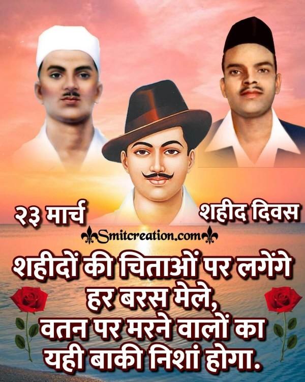 23 March Shaheed Diwas Shraddhanjali