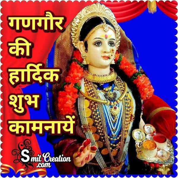 Gangaur Ki Hardik Shubhkamnaye
