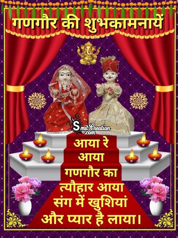 Gangaur Ki Shubhkamnaye