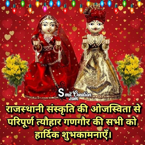 Gangaur Ki Sabhi Ko Shubhkamnaye