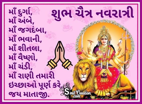 Shubh Chaitra Navratri Gujarati Wish
