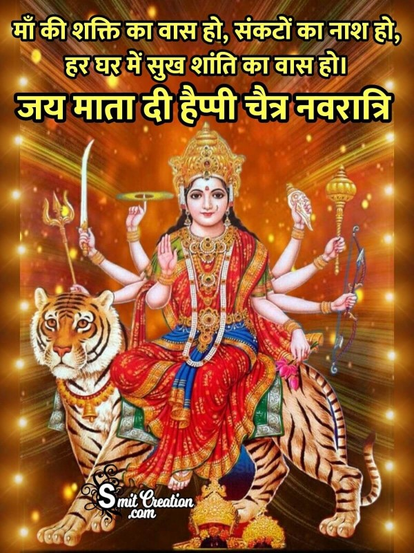 Jai Mata Di Happy Chaitra Navratri