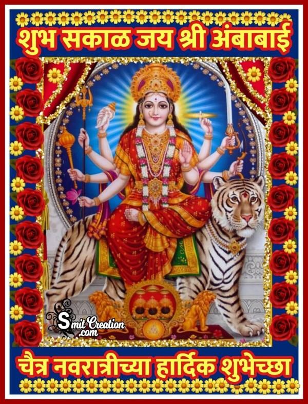 Shubh Sakal Chaitra Navratri Chya Hardik Shubhechh