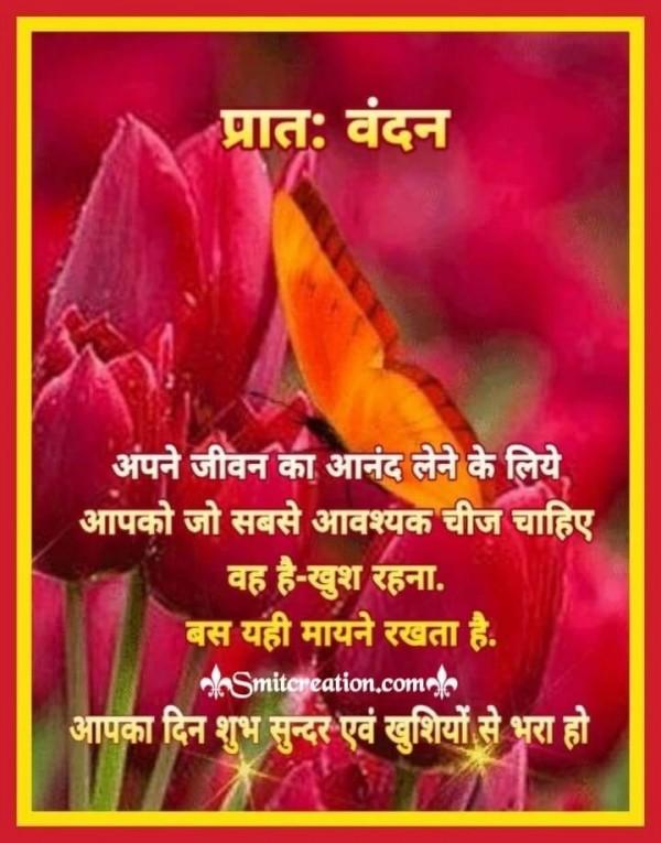 Pratah Vandan Aapka Din Shubh Rahe