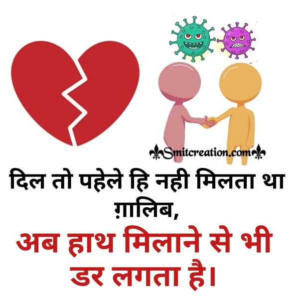 Corona Virus Love Awareness Shayari