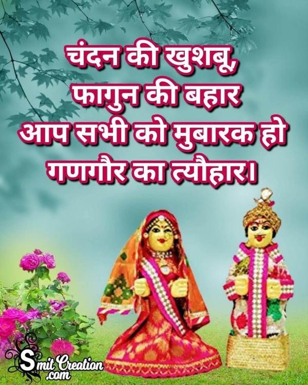 Aap Sabhi Ko Mubarak Gangaur Ka Tyohar