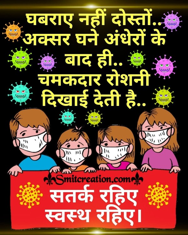 Motivational Coronavirus Quotes in Hindi