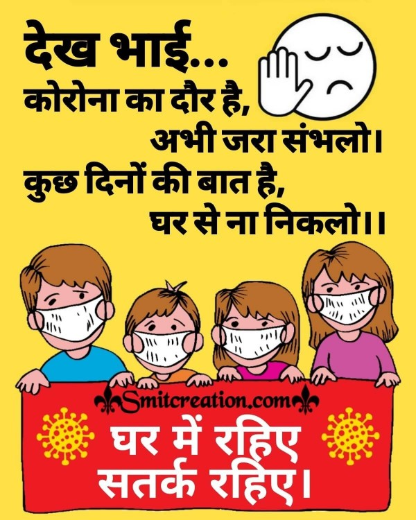 Dekh Bhai Corona Virus Social Distinction Quote in Hindi