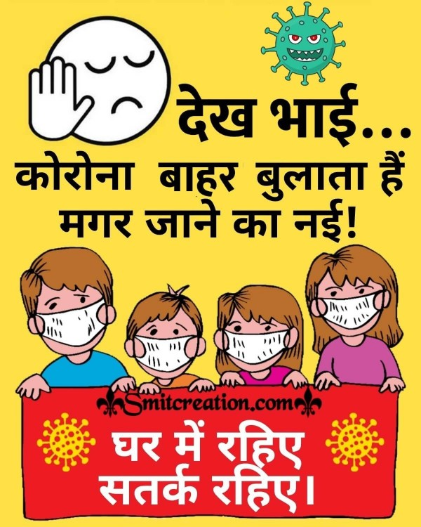 Dekh Bhai Corona Virus Social Distinction Hindi Quote