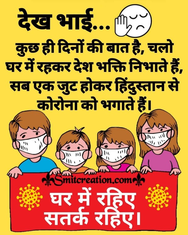 Dekh Bhai Corona Virus Social Distinction Quote Hindi