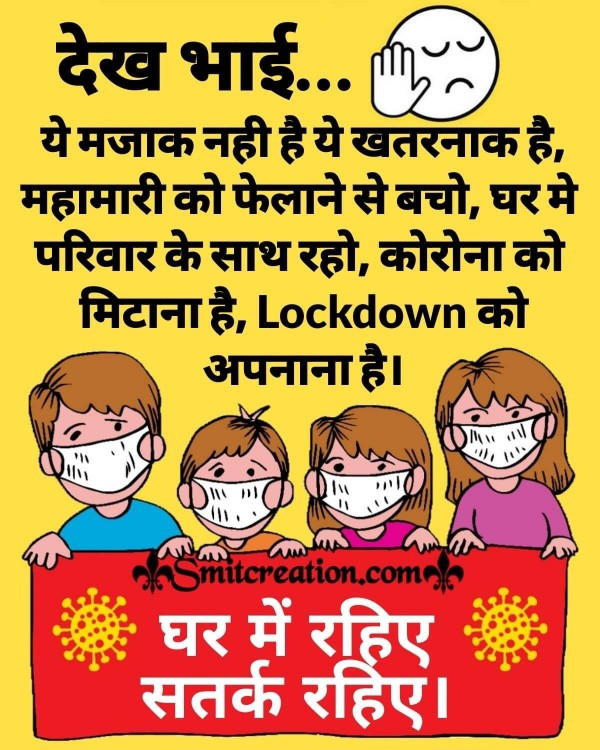 Total Lockdown in India Coronavirus Pandemic Quotes in Hindi