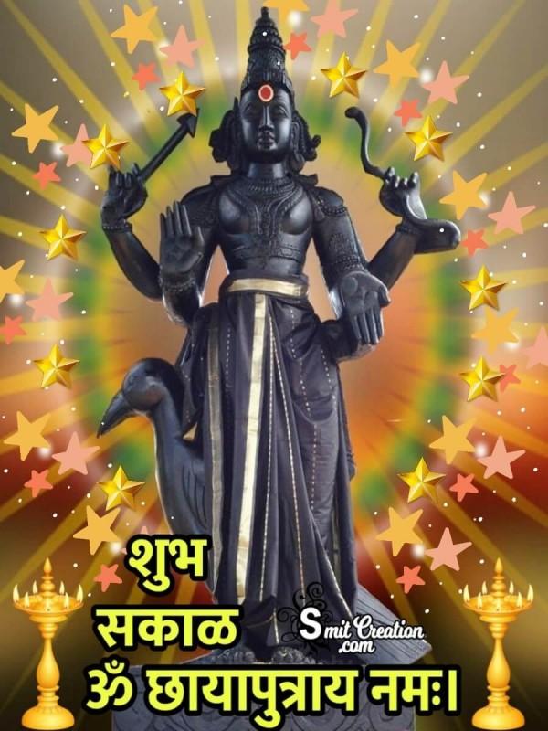 Shubh Sakal Om Chhayaputray Namah