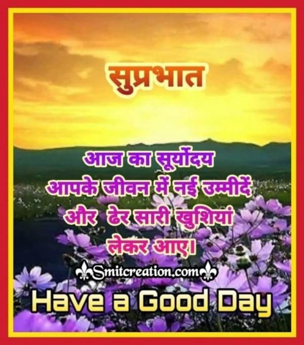 Suprabhat Aaj Ka Suryoday Quote