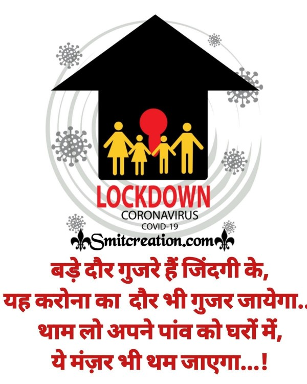 Coronavirus Lockdown Hindi Quote For Whatsapp