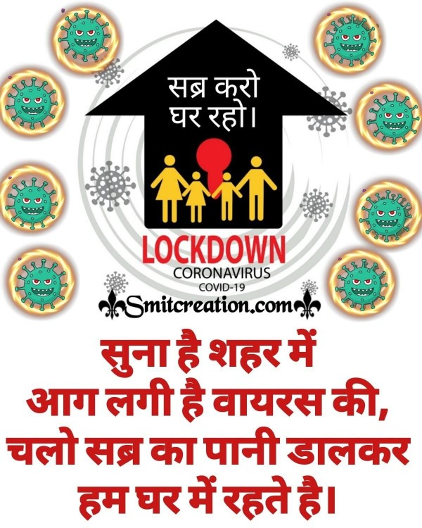 Coronavirus Lockdown Hindi Motivational Quote