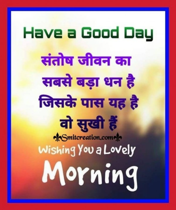 Good Day Hindi Suvichar