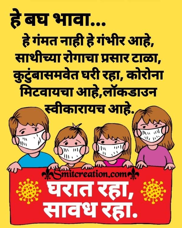 He Bagh Bhava Coronavirus Pandemic Quotes In Marathi
