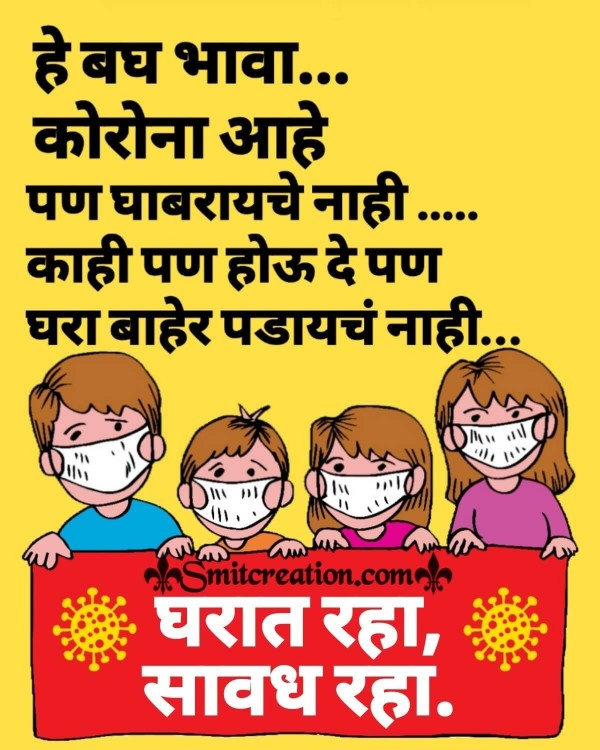Coronavirus Pandemic Stay Home Quotes In Marathi