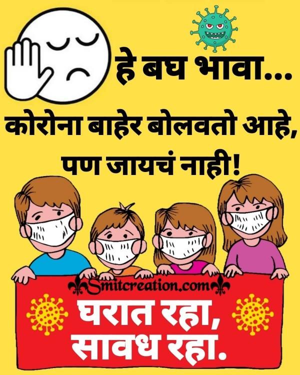 Bagh Bhava Corona Virus Social Distinction Marathi Quote