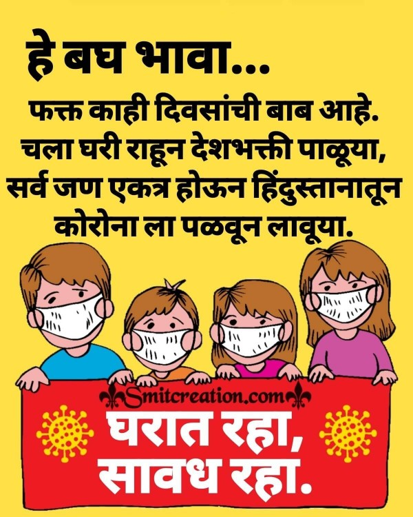 Bagh Bhava Corona Virus Social Distinction Quote Marathi