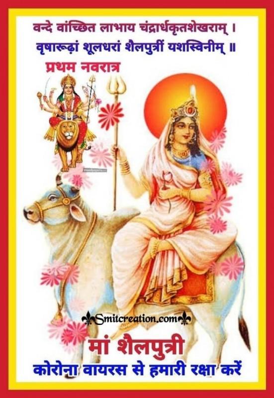 Pratham Navratra Maa Shailputri