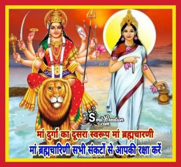 Maa Durga Ka Dusra Swaroop Maa Brahmacharini