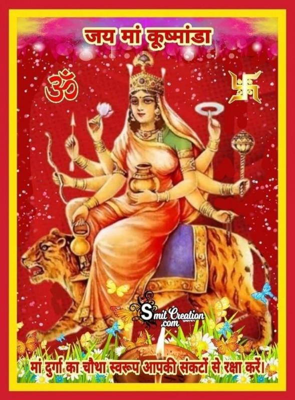 Maa Durga Ka Tisra Swaroop Maa Kushmanda