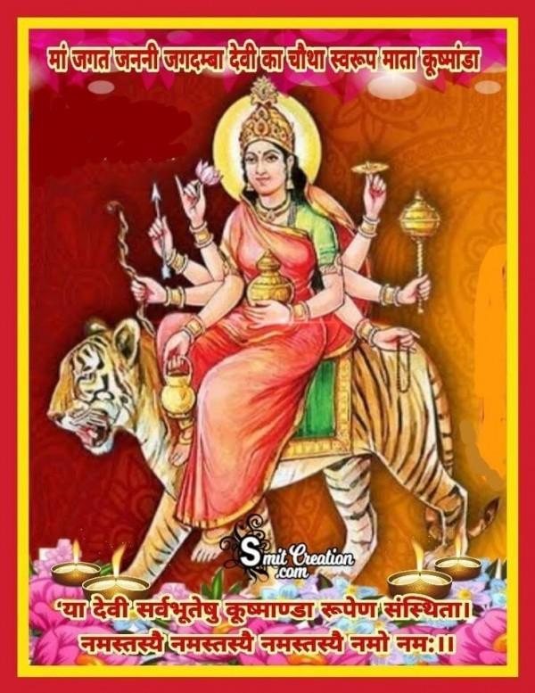 Maa Jagat Janani Jagdamba Ka Chautha Swaroop