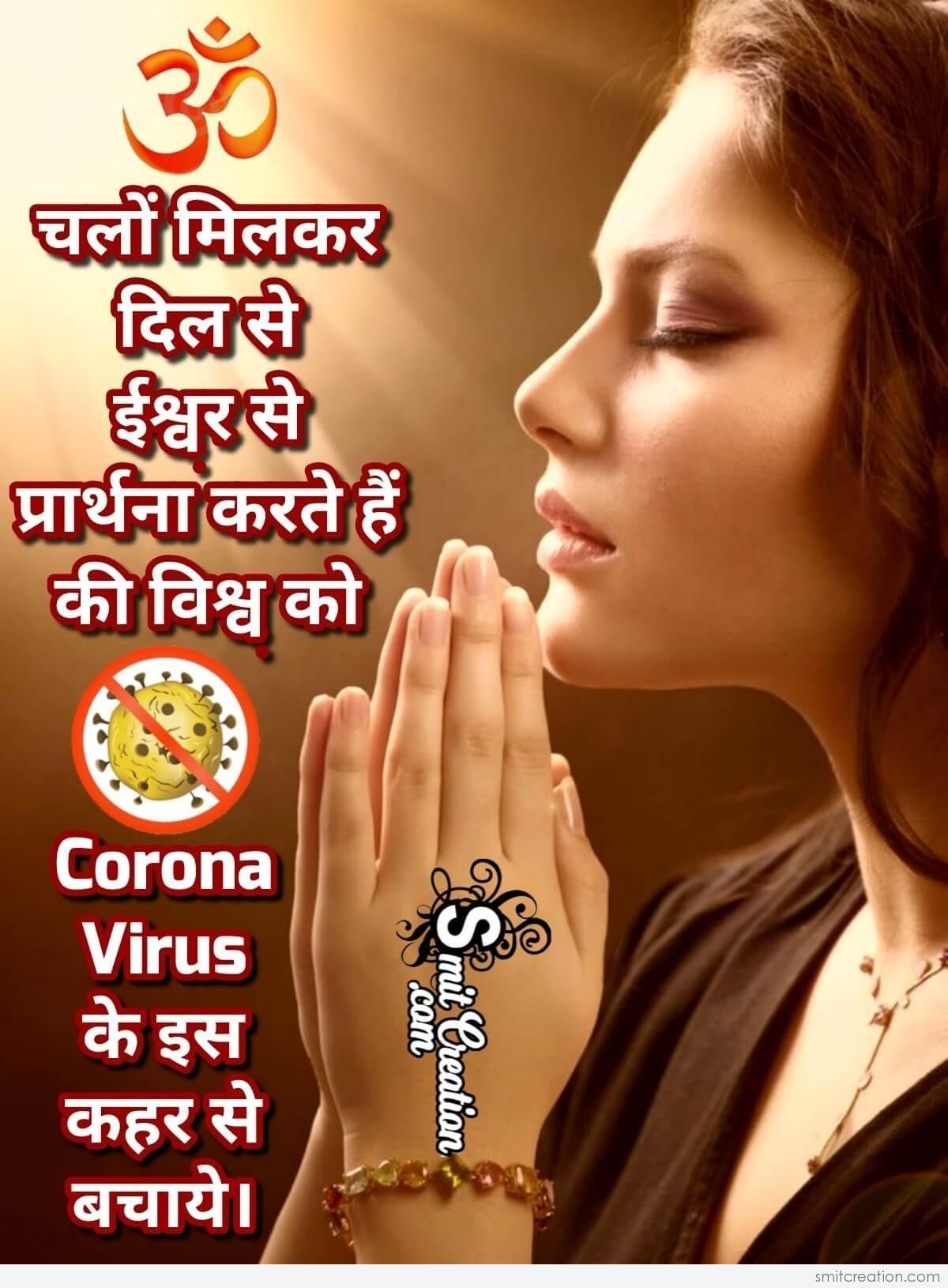 Hindi Prayer For Eradication Of Corona Virus From World ...
