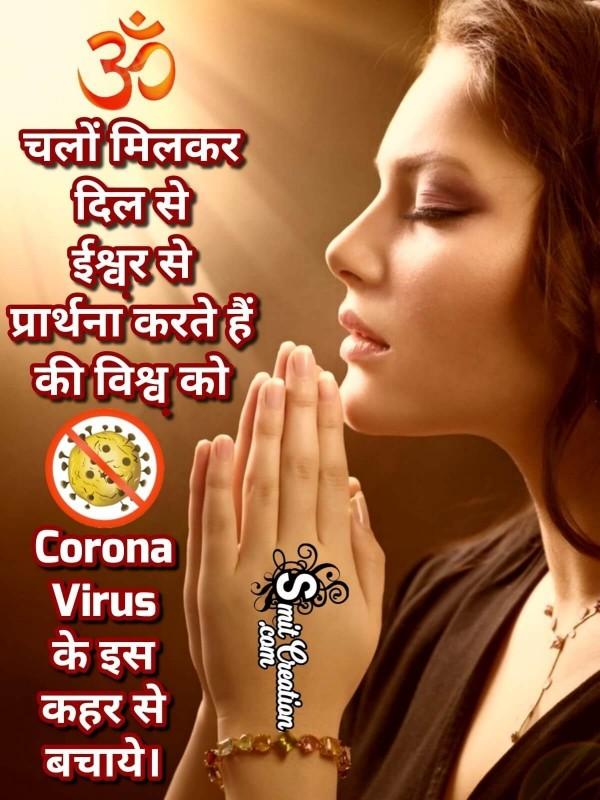 Coronavirus Quotes Hindi Images  ( कोरोना वायरस पर सुविचार )