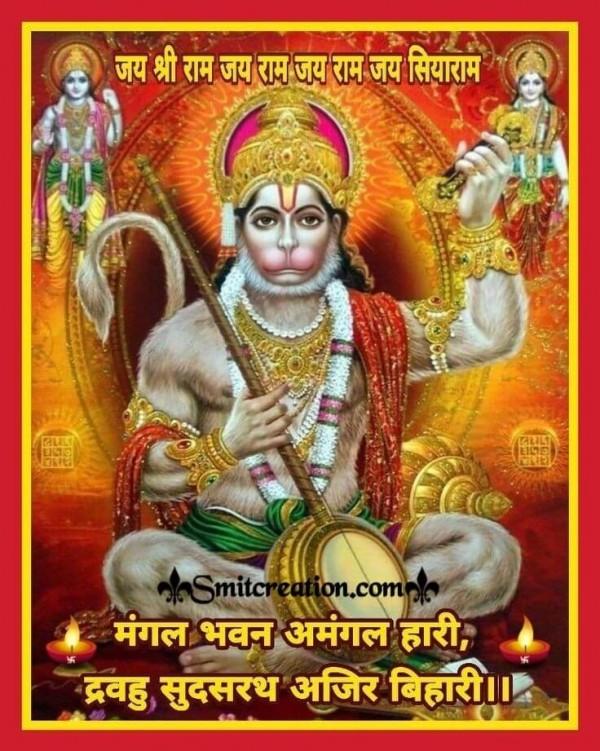 Jai Siyaram Jai Hanuman
