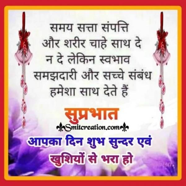Suprabhat Samay Satta Sampatti Chahe Sath Na De