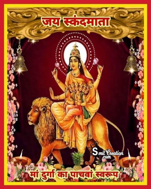 Maa Durga Ka Panchva Swaroop Jai Skandmata