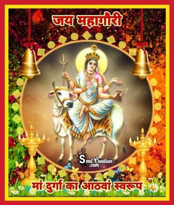 Jai Maha Gauri Maa Durga Ka Aathva Swaroop