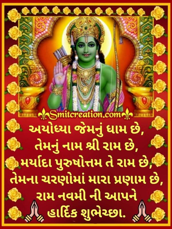 Ram Navami Ni Aapne Hardik Shubhechha
