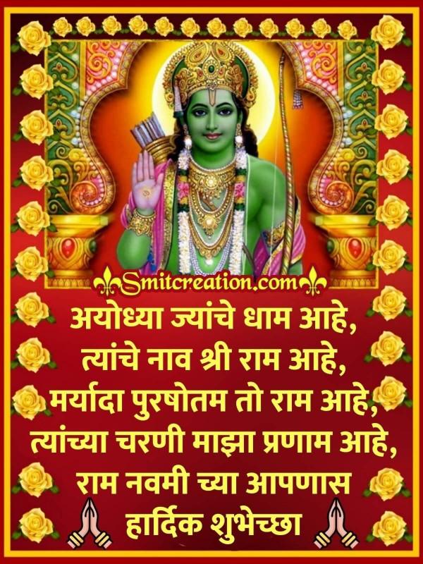 Ram Navami Chya Aapnas Hardik Shubhechha