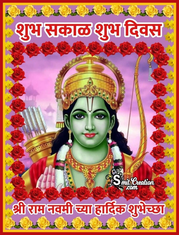 Ram Navami Marathi Wishes Images( राम नवमी मराठी शुभकामना इमेजेस )