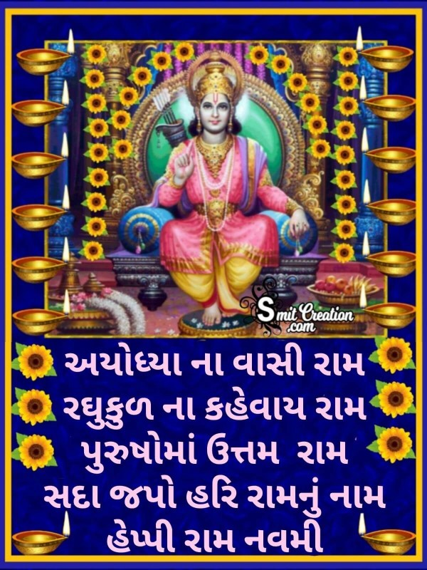 Happy Ram Navami Wish In Gujarati