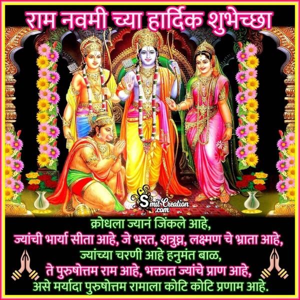 Ram Navami Marathi Hardik Shubhechha